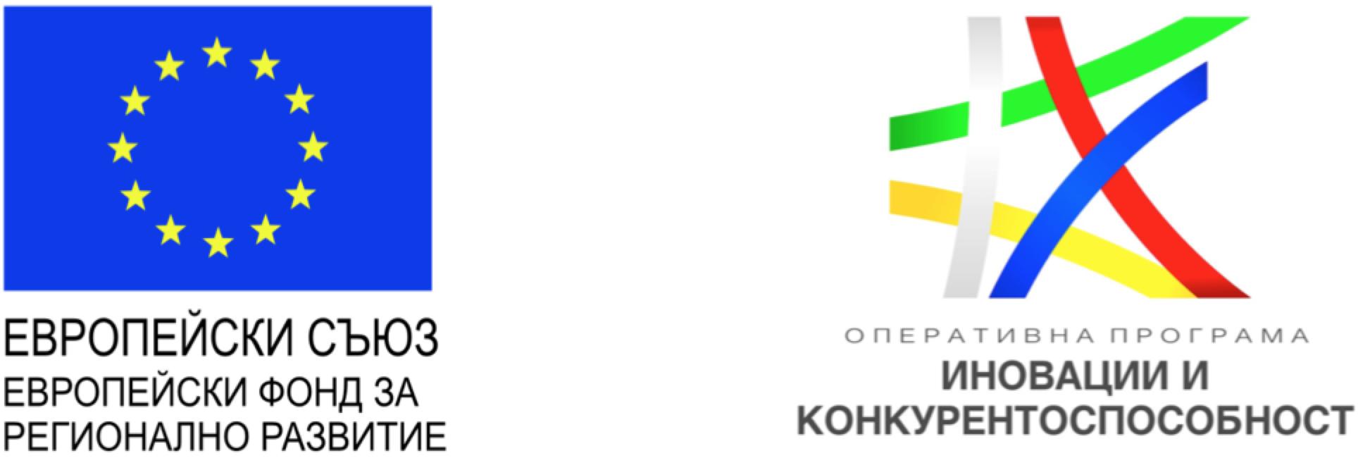 Европейски фонд за регионално развитие - лого